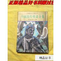 【二手旧书9成新】中国敦煌壁画全集 1:敦煌北凉北魏(精装)一版一印 全
