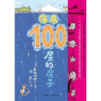 海底100层的房子(纵开式畅销绘本《100层的房子》系列第3册,这次带你探索奇妙的海底世界)