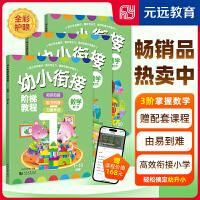 数学-幼小衔接阶梯教程(套装全3册) 幼升小 入学准备 全面开发孩子数学潜能有效衔接小学要求