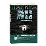 黑客揭秘与反黑实战 人人都要懂社会工程学