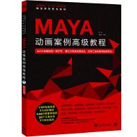 """中国高校""""十二五""""数字艺术精品课程规划教材――Maya动画案例高级教程(中青雄狮出品)"""
