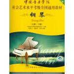 中国音乐学院社会艺术水平考级全国通用教材 钢琴(九级~十级)