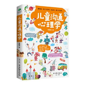 儿童沟通心理学(pdf+txt+epub+azw3+mobi电子书在线阅读下载)