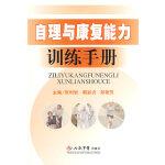 自理与康复能力训练手册