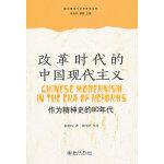改革时代的中国现代主义――作为精神史的80年代