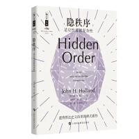 哲人石丛书珍藏版12·隐秩序:适应性造就复杂性