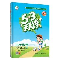 53天天练 小学数学 六年级上册 QD 青岛版 2021秋季 含测评卷 参考答案