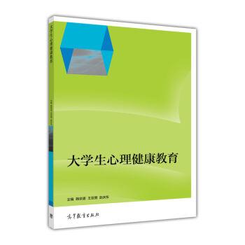 大学生心理健康教育 韩宗邃,王亚男,徐兴虎 9787040410235 全新正版图书