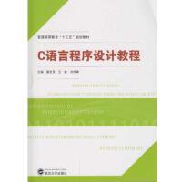 【XSM】C语言程序设计教程 :康亚男,王帆,刘伟峰 武汉大学出版社9787307178960