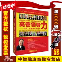 正版包票 高管领导力 让员工自愿跟从的能力 姜汝祥(6DVD)视频讲座光盘碟片