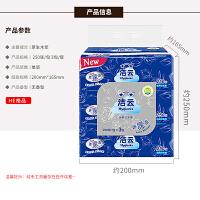 洁云 卫生纸3包250张加韧厕纸平板纸压花草纸纸巾