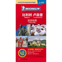 【正版新��直�l】米其林世界分��目的地系列地�D:比利�r �R森堡旅游地�D世界分��目的地系列地�D��部中��地�D出版社9787