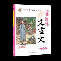 新版教材配套2020版初中课外文言文修订版八8年级初中二年级上下全一册全国通用版