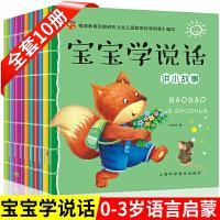 教宝宝学说话的书儿童启蒙绘本全套10册一二到三岁儿童书 早教小儿书益智儿童书籍 幼儿学说话小孩故事书0-3 岁幼童书籍看图幼儿园图书