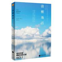 【二手旧书9成新】清醒地活:开启版本的自己 迈克辛格,曾早垒 江苏凤凰文艺