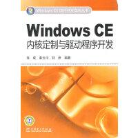 Windows CE项目开发实践丛书 Windows CE内核定制与驱动程序开发
