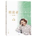 朗�x者(青少版) 人民文�W出版社