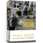 追随: 中国打工子弟心灵笔记