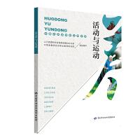 活动与运动――中国式居家养老实用手册
