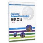 领队英语 第6版