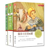 偷莎士比亚的贼/贝丝丫头/橡树上的逃亡3册 国际大奖小说 世界经典儿童文学名著 青少年成长励志校园小说 8-12岁三四