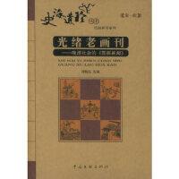 光绪老画刊:晚清社会的《图画新闻》(第一辑)刘精民 收藏中国文联出版社9787505949102