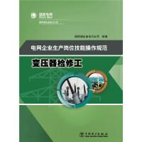 电网企业生产岗位技能操作规范 变压器检修工