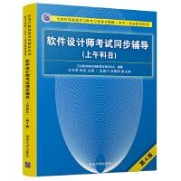 软件设计师考试同步辅导(上午科目)(第4版)