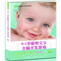 0~1岁聪明宝宝全脑开发游戏 [美]杰姬•希尔伯格,刘洋 9787507426045