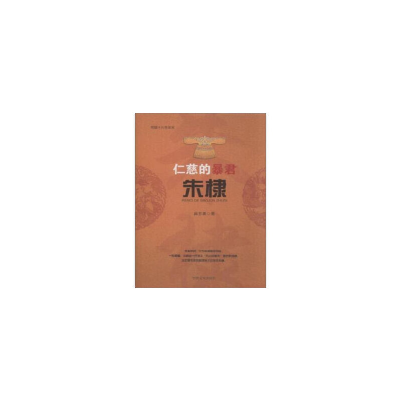仁慈的暴君 朱棣 吕志勇 9787503453816 益源图书专营店