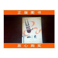 【二手旧书9成新】双飞燕:六场柳琴戏