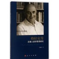 【二手旧书8成新】格拉克曼法律人类学思想研究 王秋俊 9787010179971