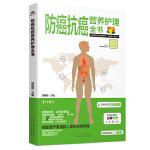 防癌抗癌营养护理全书(助你远离癌症困扰,还你健康幸福人生)