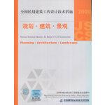 2009技术措施(规划・建筑・景观)全国民用建筑工程设计技术措施(规划・建筑・景观)