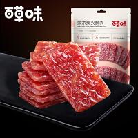 【百草味-果木炭火烤肉70g*3】猪肉脯肉干肉类休闲零食小吃美食