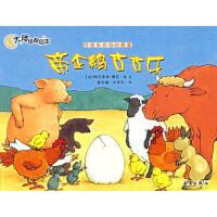 正版帝企鹅古古乐(好居乐农场的趣事)阿尔麦勒新蕾出版社经典绘本儿童绘本畅销书籍