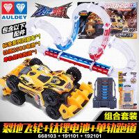 奥迪双钻四驱车 零速争霸超次元四驱车 裂地飞轮+电池+轨道 模块组装儿童玩具