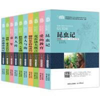 10册法布尔昆虫记 青少版正版四五六年级课外书10-15岁名著畅销书 鲁滨逊漂流记 小学生3-4-6年级课外书