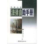 【旧书二手书9成新】中国公民法律自助手册 陈黎君,张万水 9787507413502 中国城市出版社