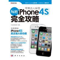苹果达人秘笈:玩转Iphone 4S完全攻略(全彩)