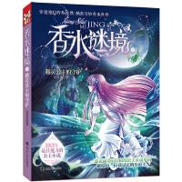 香水谜境5 精灵公主的守护
