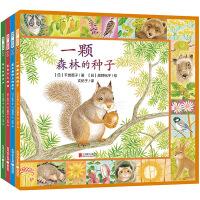 暖房子・遇见四季系列(套装共4册)