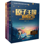 原子王国历险记(全3册)