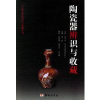 陶瓷器辨识与收藏――古玩艺术品辨识与收藏丛书