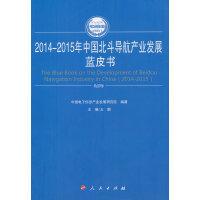 中国北斗星导航产业发展蓝皮书 王鹏 9787010149813