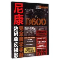 尼康D600完全自学手册(数码单反摄影)