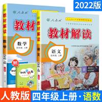 教材解读四年级上册语文数学2本套装 人教部编版四年级上册语文数学教材解读 小学同步解读