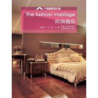 时尚婚房(仅适用PC阅读)(电子书)