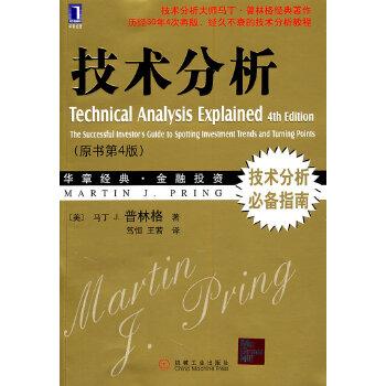 技术分析(原书第4版)-华章经典金融投资.30-技术分析大师马丁.普林格经典著作;历经30年4次再版,经久不衰的技术分析必备指南