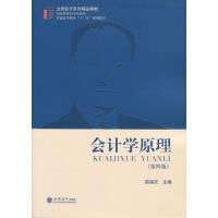 会计学原理(第四版)(邵瑞庆)